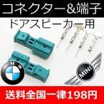 スピーカー用コネクター&オス端子セット BMW/MINI コネクター2個/端子6個のセット