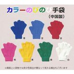 日常使いからイベントまで! カラーのびのび手袋 中国製 全7色