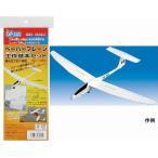 中級向紙飛行機 ペーパープレーン工作基本セット UP-03