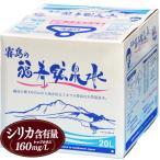 霧島の福寿鉱泉水 20Lバックインボックス(BIB) シリカ水(160mg/L) コック付き