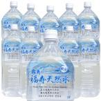 ショッピングミネラルウォーター 霧島の天然水 2Lペットボトル×10本箱入 シリカを73mg/L含む軟水ミネラルウォーター