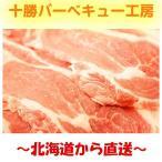 肩肋排 - 原料高騰!【送料無料】カットが選べる!北海道産 豚肩ロース1200g