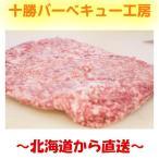 業務用 十勝豚 挽き肉 1000g