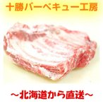 業務用 北海道産 骨付き豚スペアリブ ブロック 1枚