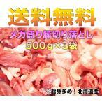 猪肉 - 送料無料 メガ盛り豚切り落とし 500g 3袋
