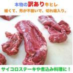 ★☆訳あり牛ヒレ ブロック 約500g (ブロック かたまり) ステーキ☆★