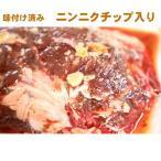 味付け 国産牛ロース 切り落としステーキ 400g〜500g