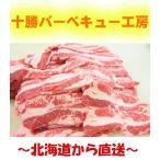 アメリカンビーフ 味付けカルビ300g (BBQ バーベキュー)
