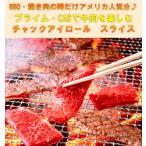 ショッピングバーベキュー 送料無料 アメリカンビーフ プライムカルビ1kg (500g×2袋)  (BBQ バーベキュー)セット