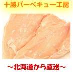 ショッピング1kg 北海道産 業務用 鶏むね 1kg