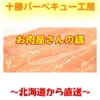 業務用 メガ盛り 北海道産 鶏ささみ 1kg