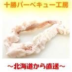 北海道産 牛小腸ブロック 300g (もつ鍋 ホルモン)