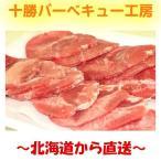 牛タン切り落とし 500g (バーベキュー BBQ) セット
