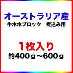 牛ホホ(ツラミ) 1ブロック 400g〜600g 煮込み用