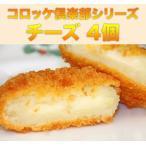4種類の味から選べる北海道産コロッケ 各75g×4個