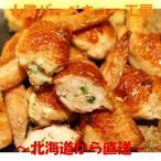 原料高騰に付き値上げ!十勝手羽餃子 5本  スタミナ