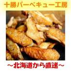 雞肉 - スパイス味 手羽中 20本