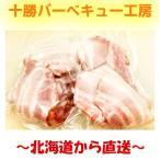 お肉屋さんのベーコン切り落とし 250g×2袋 (わけあり 訳あり 訳アリ)