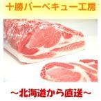 背肉 - 十勝野ポーク ロース肉 400g