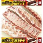 値下げ! (量り売り) バックリブ 骨付き 豚スペアリブ 1本売り 1480円/kg
