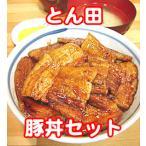 送料無料☆豚丼の名店【とん田】 豚丼セット