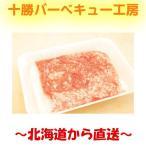 背肉 - 十勝野ポーク 挽き肉 400g