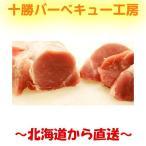 里脊肉 - 十勝野ポーク ヒレ肉 ブロック