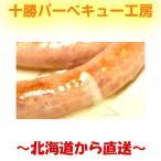 十勝にある音更晩成学園で作られた手作りソーセージです。 十勝産豚肉の筋を丁寧に取り除き、本格的な燻製ソーセージは地元で大...