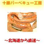 十勝にある音更晩成学園で作られた手作りソーセージです。 ピルカとは、北海道で取れる山菜のひとつ【行者にんにく】を入れた珍...