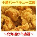 お肉屋さん手作り とりモモフライドチキン塩味 (から揚げ 唐揚げ)500g