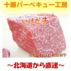 内腿 - (量り売り商品) 褐毛和牛 いけだあか牛もも ブロック 4380円/kg ローストビーフ