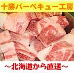 褐毛和牛 いけだあか牛バラブロック 400g〜600g (焼き肉 BBQ バーベキュー)