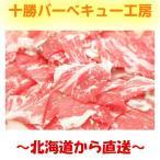 Momo (Of) - 北海道牛切り落とし1kg  250g4袋