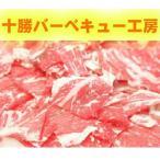 排骨 - 送料無料 メガ盛り 北海道牛切り落とし2kg(250g8袋)