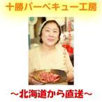 十勝ジンギスカン マトン 300g (焼き肉 焼肉 バーベキュー)