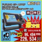 魚探 FURUNO フルノ 7型ワイドカラー液晶 GPSプロッタ魚探 GP-1870F 520-5PSD 600w付 ワイヤレスLAN機能追加アップデート版