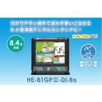 魚探 HONDEX ホンデックス 8.4型カラー液晶プロッターデジタル魚探 HE-81GPIII-Di-Bo (HE-81GP3-Di-Bo) TD28 600W 50/200KHZ GPS内蔵仕様