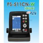 【廃盤】 ホンデックス 4.3型ワイドカラー液晶 GPS内蔵 ポータブル魚探 PS-511CN - W 西日本 200KHz TD04A 100W ホンデックス魚探