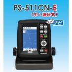 魚探 HONDEX ホンデックス 4.3型ワイドカラー液晶 GPS内蔵 ポータブル魚探 PS-511CN - E 中〜東日本 200KHz TD04A 100W ホンデックス魚探