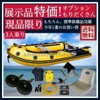特価 ゴムボート 釣り 海 バス HOPE BOAT ホープボート 3人乗り インフレータブルフィッシングボート FA-296B 予備検付 展示品