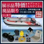 特価 ゴムボート 釣り 海 バス HOPE BOAT ホープボート 4人乗り インフレータブルフィッシングボート FA-315B 予備検付 展示品