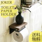 JOKER トイレットペーパー ホルダー 1連 トイレ収納 ペーパーホルダー ヴィンテージ おしゃれ