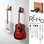 楽器店のように壁にギターをかける! RENO リノ  壁掛けギターハンガー ギタースタンド ギターラ