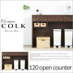 キッチンカウンター コルク 120オープンカウンター(アイランド カウンターキッチン カウンター下収納 キッチン収納 完成品)