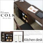 キッチンカウンター デスク コルク キッチンデスク 作業台 キッチン うどん パスタ ソバの作業台として 伸縮
