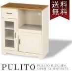 オープンキッチンカウンター75 PULITO