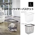 ランドリーワイヤーバスケット タワー L WH 3162 山崎実業 おしゃれ かわいい ランドリー バスケット かご 収納 洗濯物 洗濯入れ 乾燥機 持ち運び 取っ手