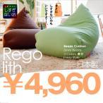 特盛ビーズのビーズクッション REGOLITH レゴリス  日本製 送料無料