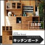 105 キッチンボード 食器棚 レンジ台 レンジボード キッチン収納 キッチンボード 天然木 台所収納 キッチン レンジ 送料無料