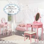 ドレッサー プリンセスドレッサー&スツール 鏡台 椅子 セット 姫系 送料無料
